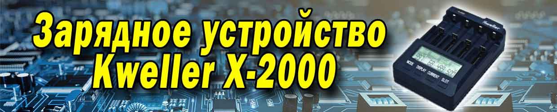 зарядное-устройство-kweller-x-2000-Астана-Алматы