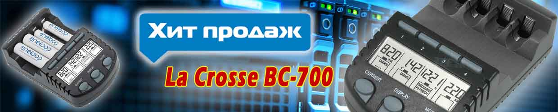 la-crosse-bc-700-technoline-astana-almaty